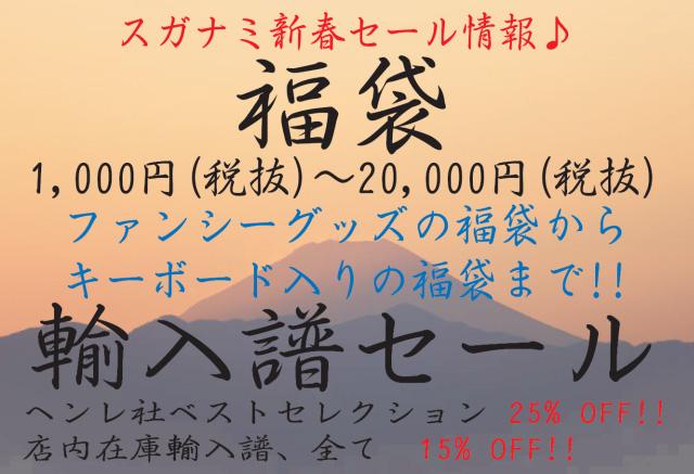 2015 1,1 新春セール情報 640